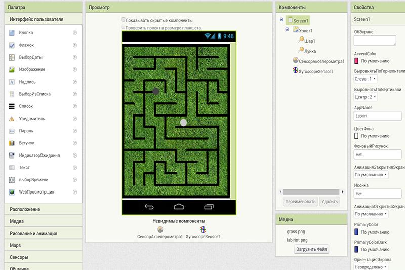 Знакомство со средой разработки мобильных приложений App Inventor